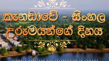Permalink to: කැනඩාවේ සිංහල උරුමයන් පිලිබද දිනය (Sinhalese Heritage Day in Canada) – Rupane TV